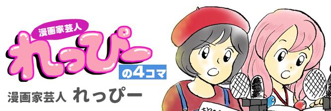 漫画家芸人れっぴーの4コマ