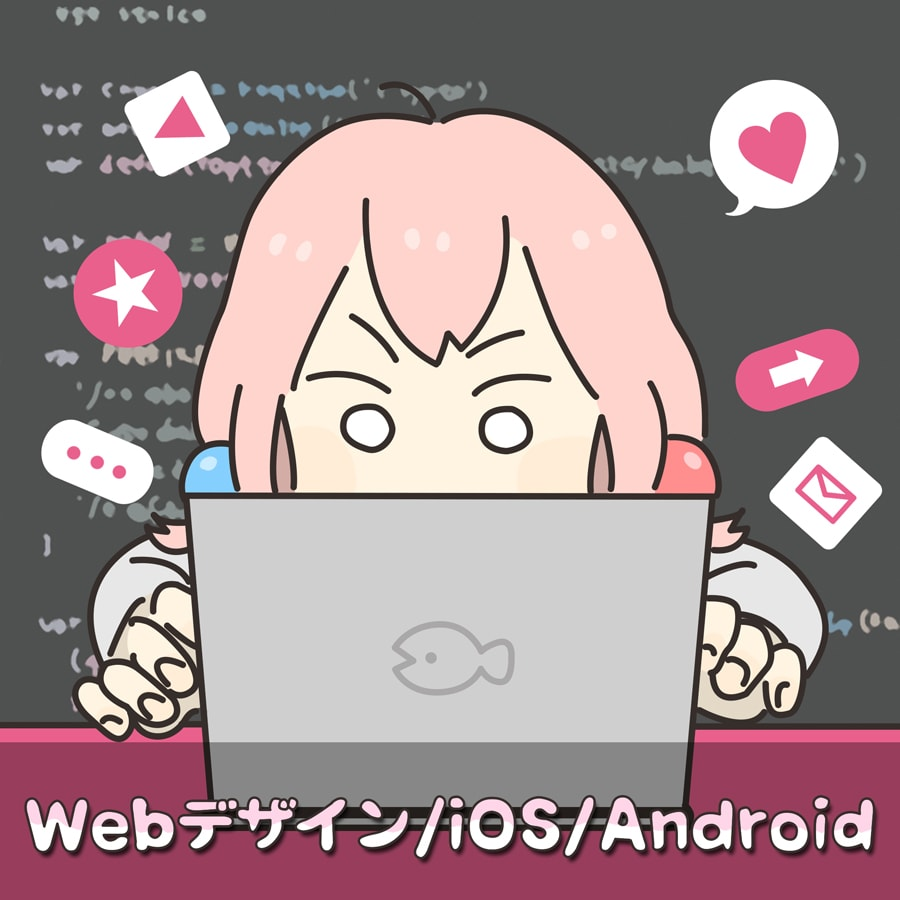 Webデザイン、iOS Android
