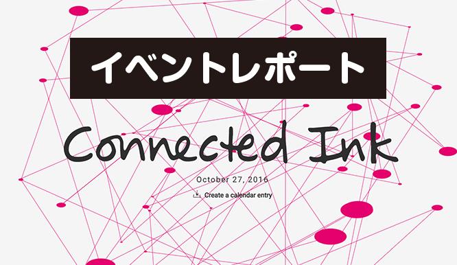 コネクティド・インク 東京イベントリポート!