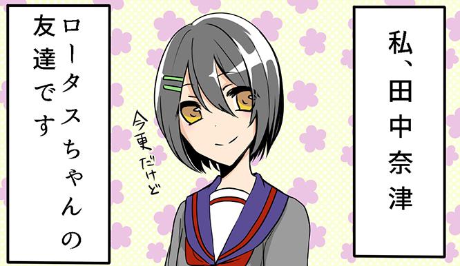 学園ロータスちゃん 第5話 「ロータスちゃんと友達」樹ソウマ