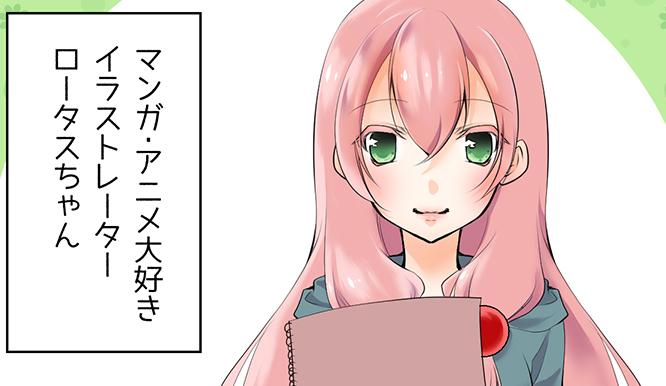 ロータスちゃん×ロータスくん 紅乃香奈