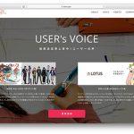 VIVIVIT様のWEBページにUSER's VOICEとしてロータスが紹介されています。