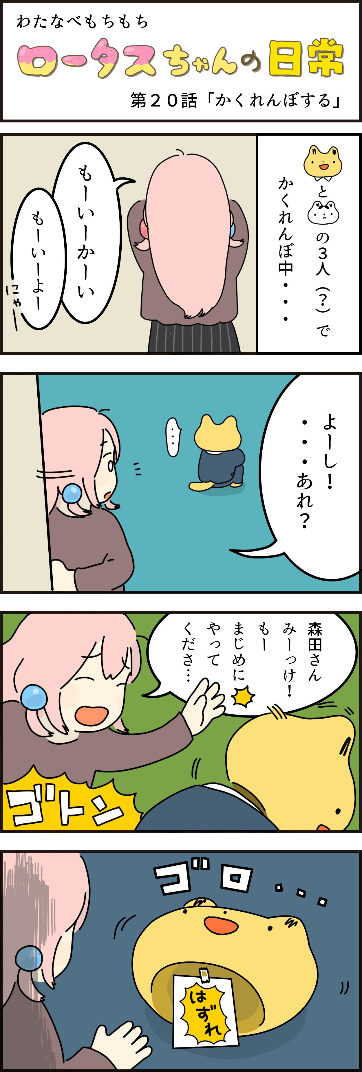 森田さんとねこちゃんと3人でかくれんぼ中・・・もーいーかい もーいーよー ニャーよーし・・・あれ? 森田さん!みーっけ!もーマジメにやってくださ・・・・