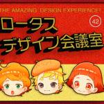 盛り上がるオリンピック!とピンバッチ 第42回ロータスデザイン会議室!!!