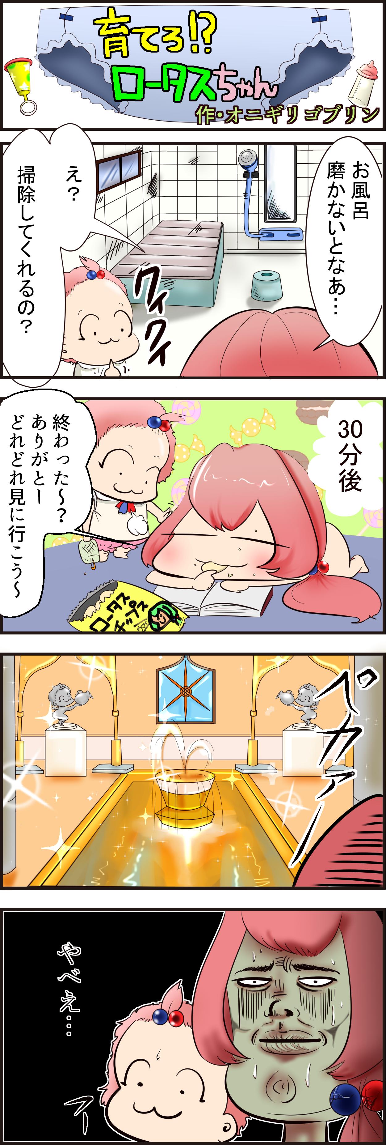 育てろ!?ロータスちゃん#3 オニギリ ゴブリン