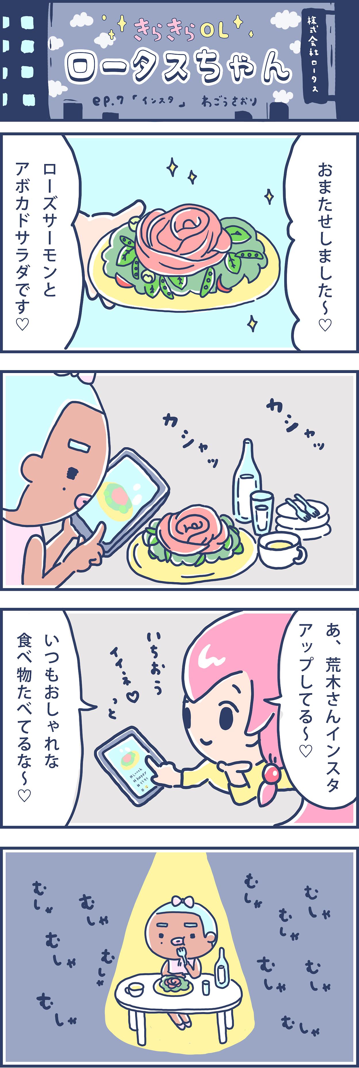 きらきらOLロータスちゃん ep6「インスタ」わごうさおり