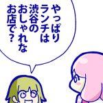 渋谷系クリエイターロータスちゃん#1磋藤にゅすけ