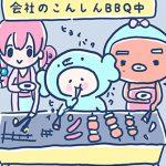 きらきらOLロータスちゃん ep14 「BBQ①」わごうさおり