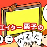 (す)きな広告は絵画…..クリエイター栗子のくりこかるた #19