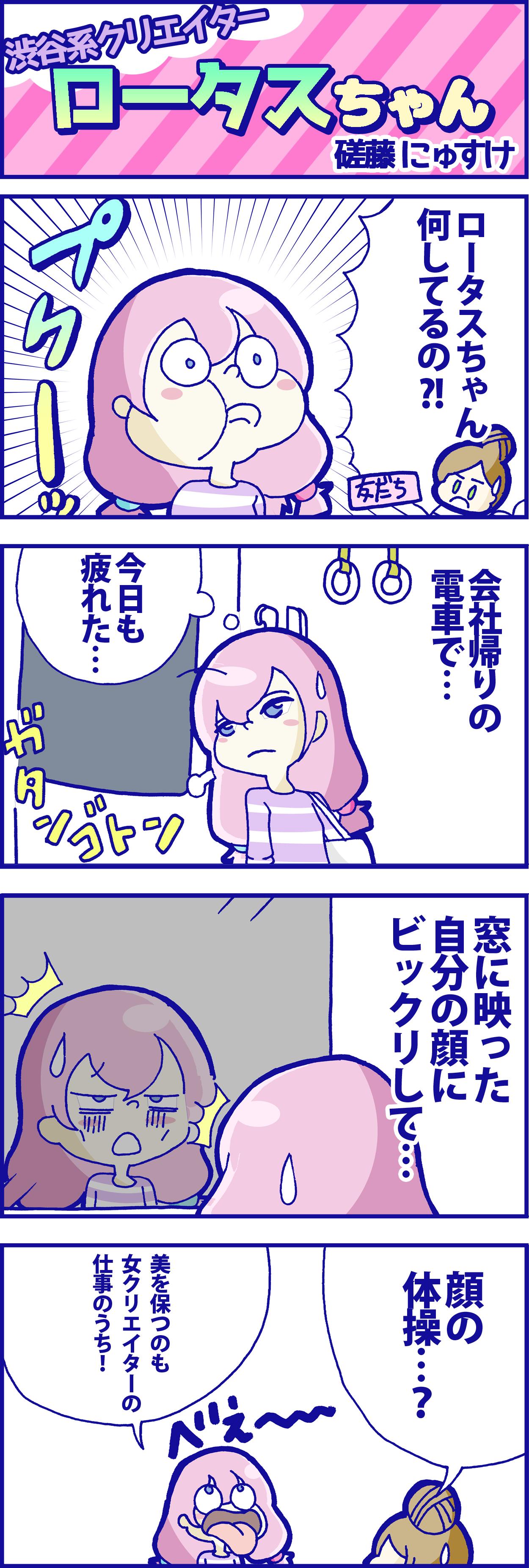 渋谷系クリエイターロータスちゃん#3 磋藤にゅすけ
