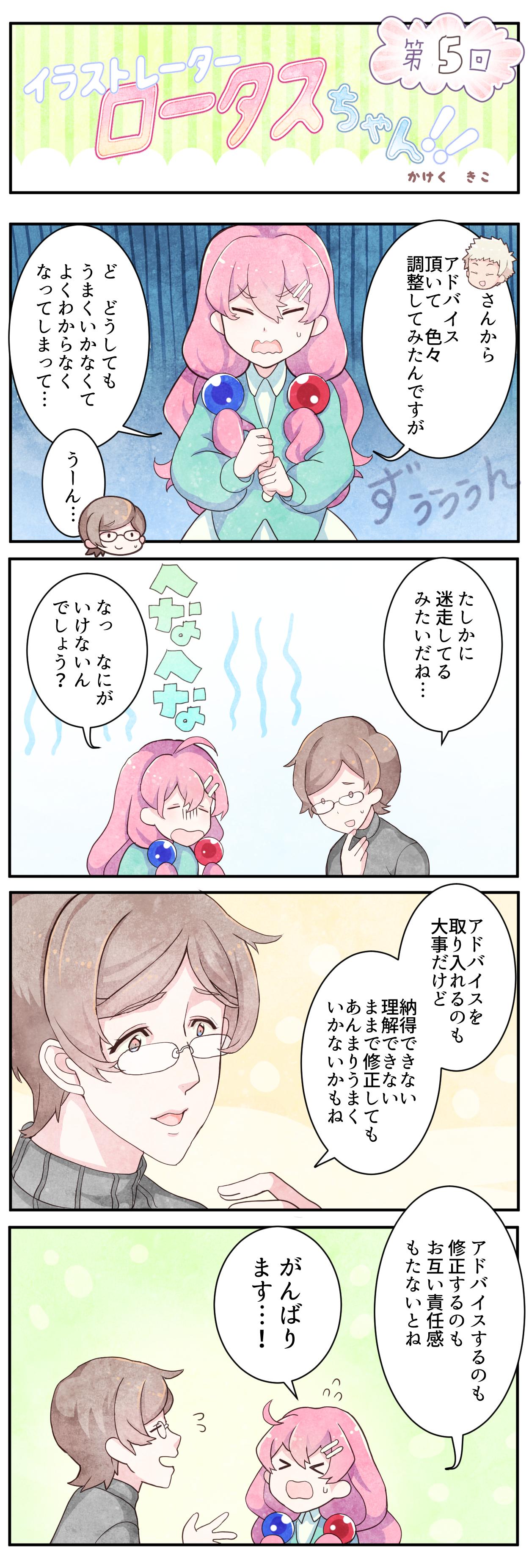イラストレーターロータスちゃん!! 第5回 かけく きこ