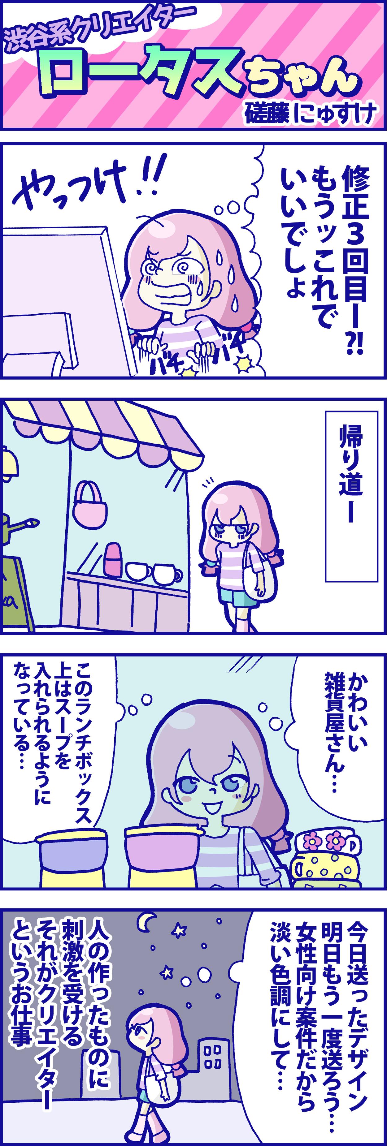 渋谷系クリエイターロータスちゃん #5 磋藤にゅすけ