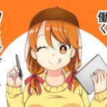創れ!栗子さん!#1 作家:びん美  🌰 クリエイター栗子のくりこカルタ!スピンオフ!!