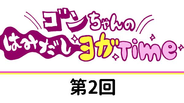 【3Dデザイナー】ゴンちゃんのはみだしヨガTime 第2回 OKAME