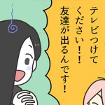 ロータスちゃんの日常 第56話「レイコちゃん2」わたなべもちもち
