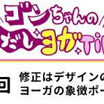 【3Dデザイナー】ゴンちゃんのはみだしヨガTime OKAME 第3回 制作は修正と〆切の連続さ。その先に完成品と会えるのさ…。