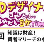 【3Dデザイナー】ゴンちゃんのはみだしヨガTime 第5回 OKAME 知識は財産!賢者マリーチのポーズⅢ