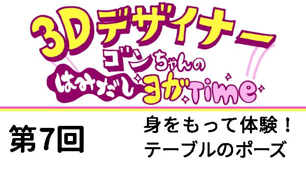 【3Dデザイナー】ゴンちゃんのはみだしヨガTime 第7回 OKAME