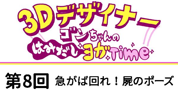 【3Dデザイナー】ゴンちゃんのはみだしヨガTime OKAME 第8回