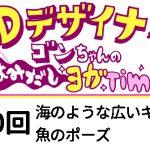 【3D デザイナー】ゴンちゃんのはみだしヨガ Time OKAME 第 10回 海のような広いキャパを!魚のポーズ
