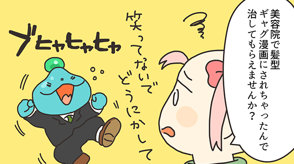 ロータスちゃんの日常 第84話「スーパー育毛」わたなべ萌