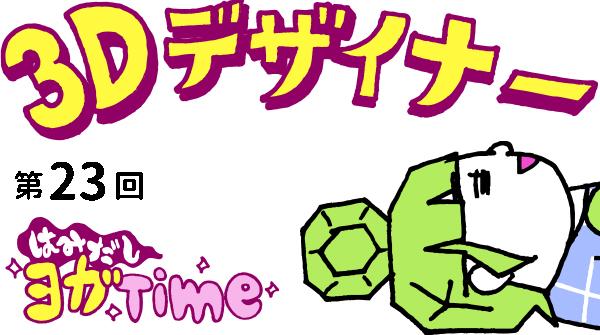 【3D デザイナー】ゴンちゃんのはみだしヨガ Time OKAME 第 23回 開放!仰向けの開脚ポーズ