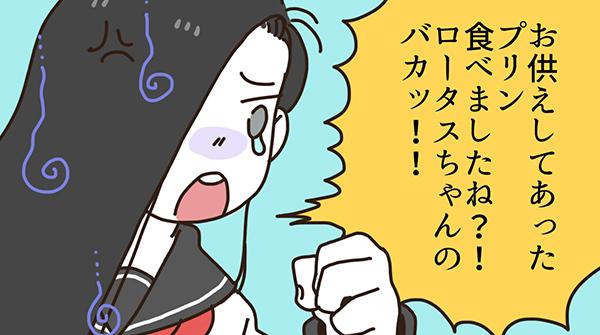 ロータスちゃんの日常 第97話「レイコちゃんの必殺技」