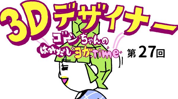 【3D デザイナー】ゴンちゃんのはみだしヨガ Time OKAME 第 27回 仲間をかき集めろ! ねじった椅子のポーズ