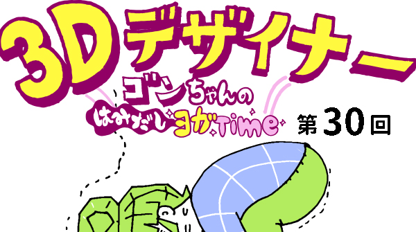 【3D デザイナー】ゴンちゃんのはみだしヨガ Time OKAME 第30回 乗り越えろ!鶴のポーズ