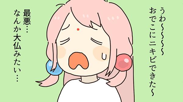 ロータスちゃんの日常 第103話「ニキビ」わたなべ萌