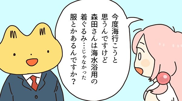 ロータスちゃんの日常 第108話「海仕様」わたなべ萌