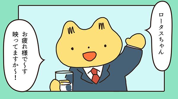 ロータスちゃんの日常 第110話「リモート飲み会」わたなべ萌