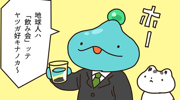 ロータスちゃんの日常 第111話「飲みグセ」わたなべ萌