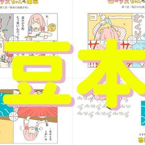 豆本を作ろう!!無料プレゼントあります!そしてロータスちゃんの日常豆本完成の巻!!
