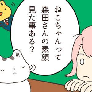 ロータスちゃんの日常 第17話「森田さんの素顔」わたなべもちもち