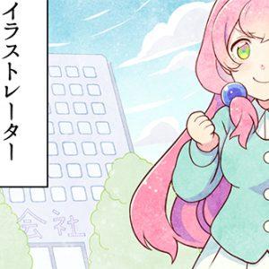 イラストレーターロータスちゃん!! < 第1回 > かけく きこ