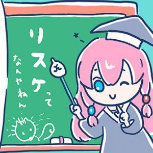 きらきらOLロータスちゃん ep19「リスケ」わごうさおり